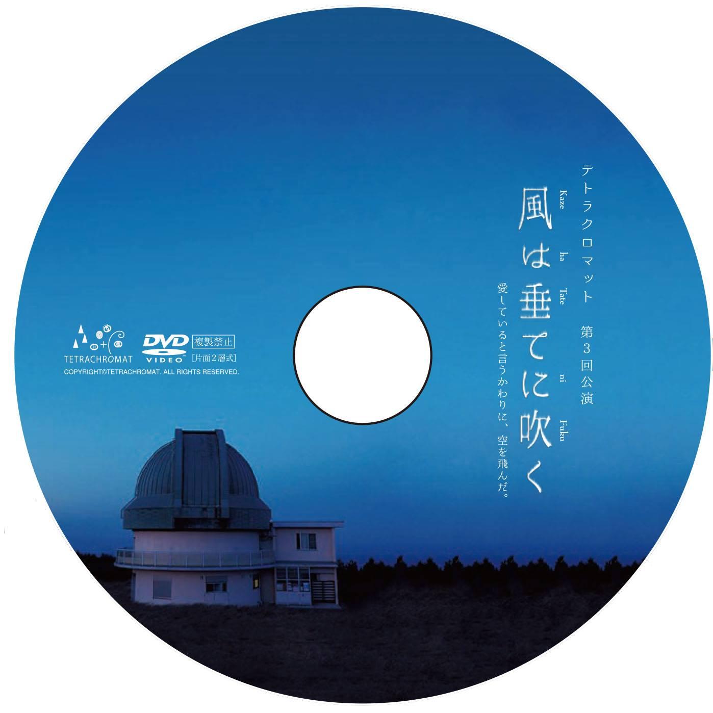 かぜ・DVD盤面