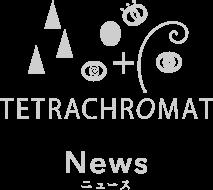 TETRACHROMAT(テトラクロマット)